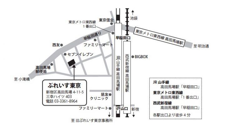 ぷれいす東京事務所の地図
