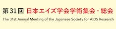 第31回日本エイズ学会学術集会・総会