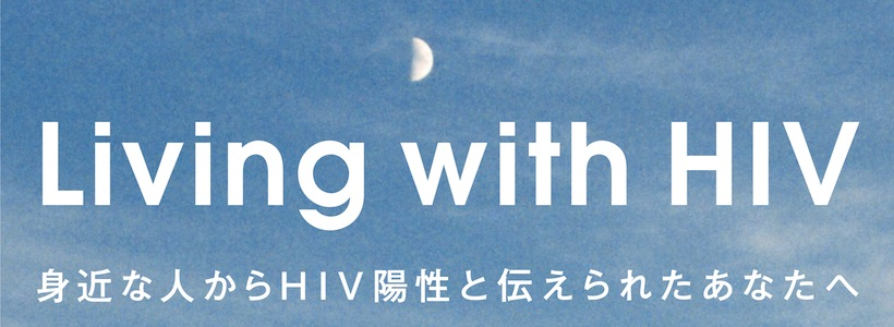 Livig with HIV
