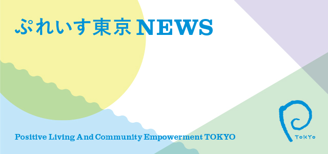 ぷれいす東京NEWS