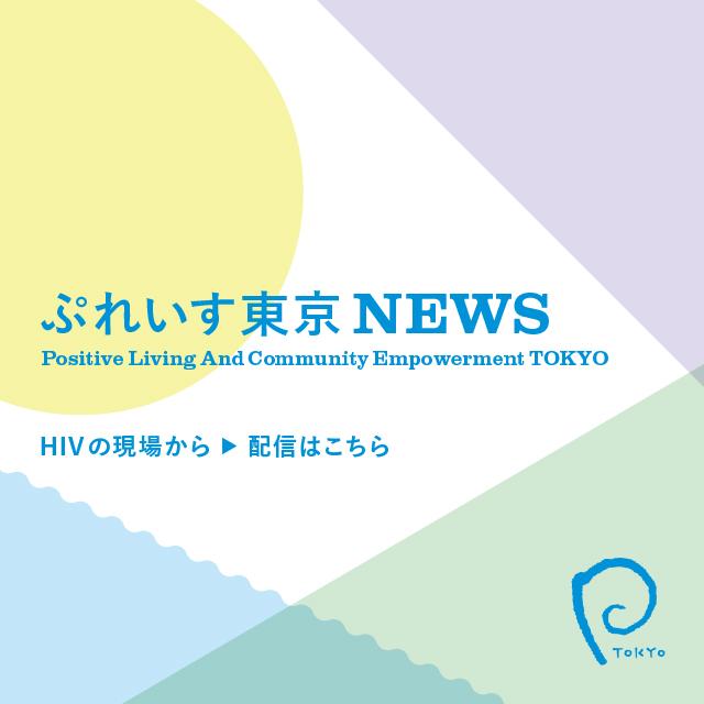 「ぷれいす東京NEWS」メール配信のご案内
