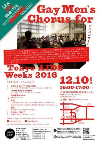 Gay Men's Chorus for TOKYO AIDS WEEKS 2016