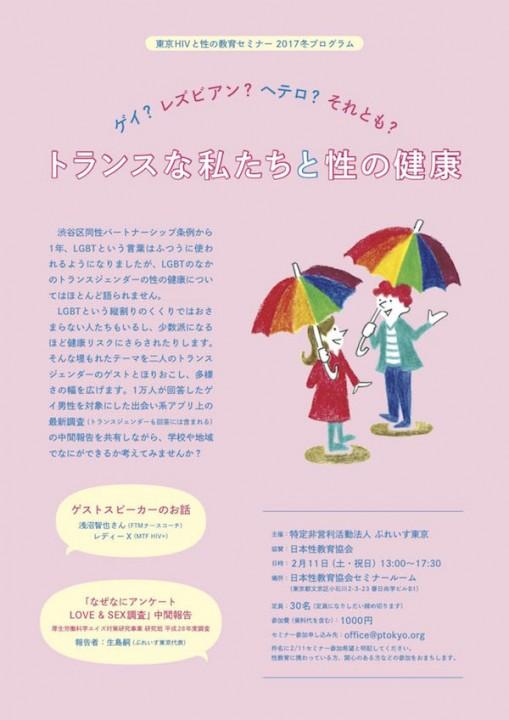 東京性教育セミナー2017冬
