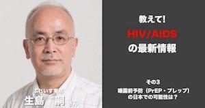教えて!HIV/エイズの最新情報第3回