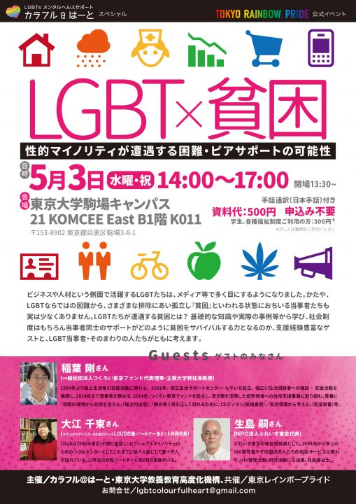 LSBG×貧困