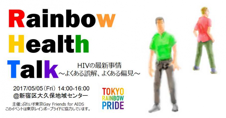 Rainbow Health Talk