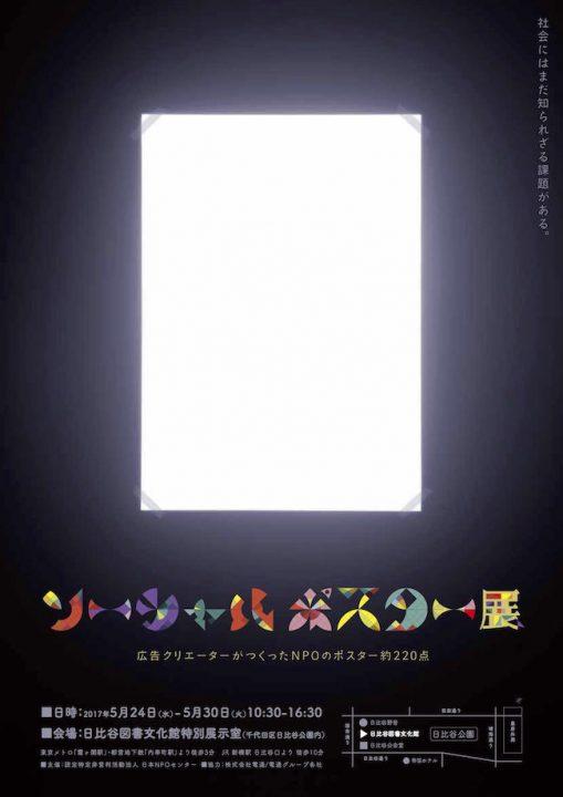 ソーシャル・ポスター展示会