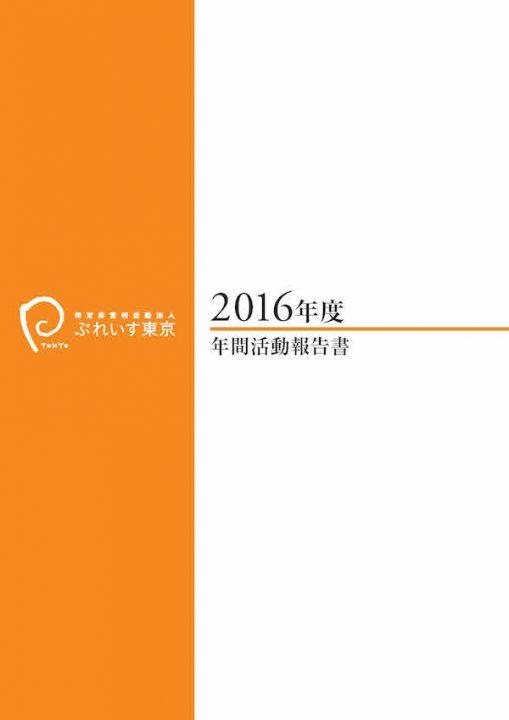 2016年度年間活動報告書