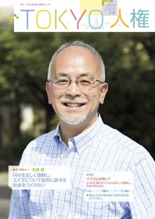 TOKYO人権No.74