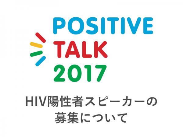 POSITIVE TALK