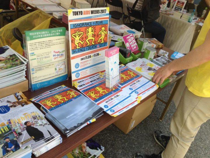 TOKYO AIDS WEEKS 2017 ブース