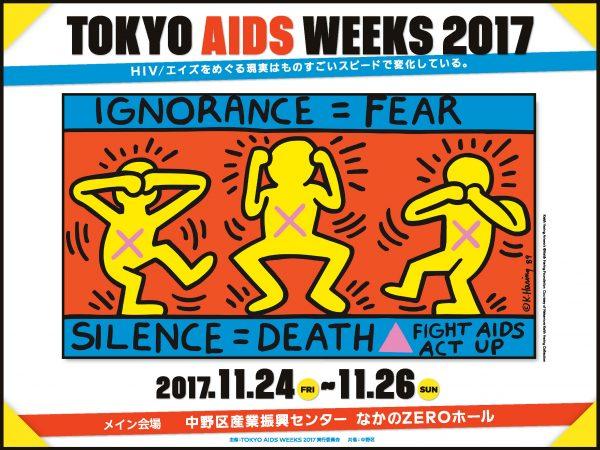 TOKYO AIDS WEEKS 2017