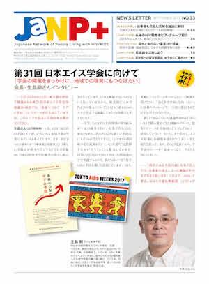 JaNP+ニュースレター33号
