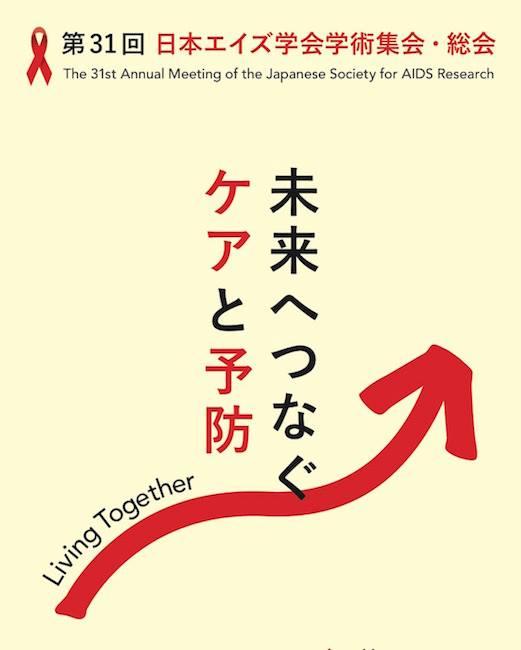 第31回日本エイズ学会アンコール発表会