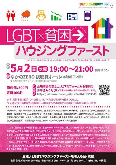 LGBTx貧困ハウジングファースト