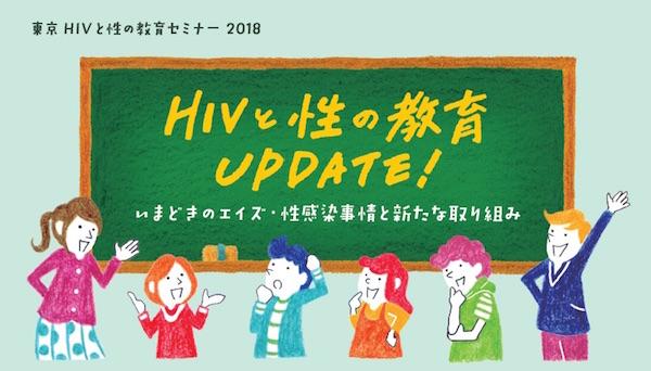東京HIVと性の教育セミナー2018 HIVと性の教育UPDATE