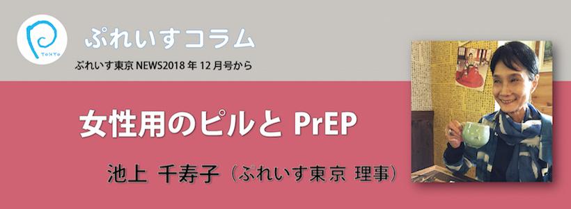 ぷれいすコラム「女性用ピルとPrEP」