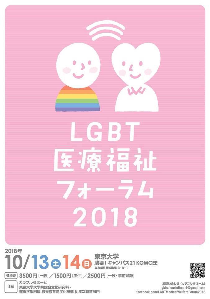 LGBT医療福祉フォーラム