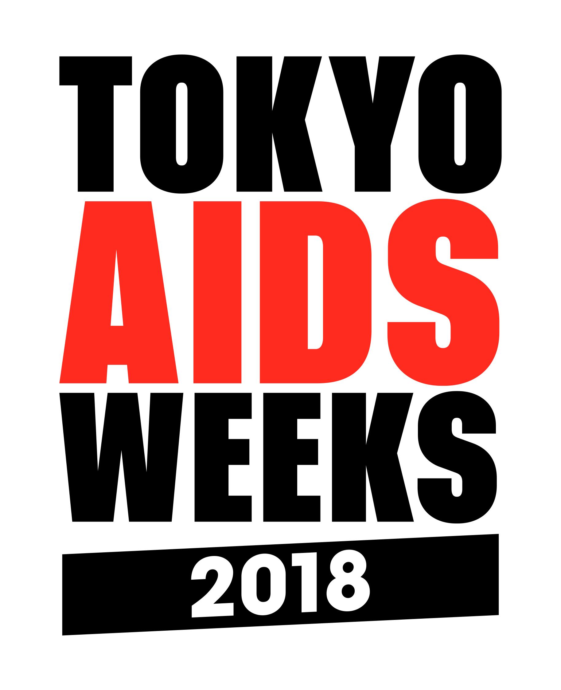 TOKYO AIDS WEEKS 2018