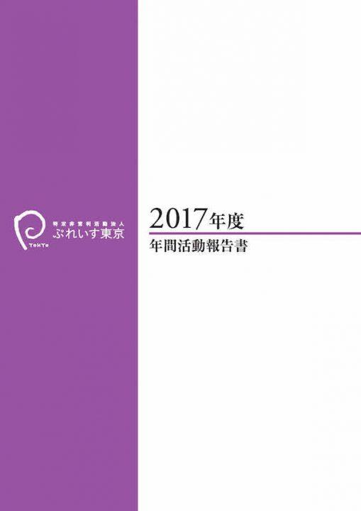 2017年度年間活動報告書
