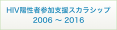日本エイズ学会HIV陽性者参加支援スカラシップ