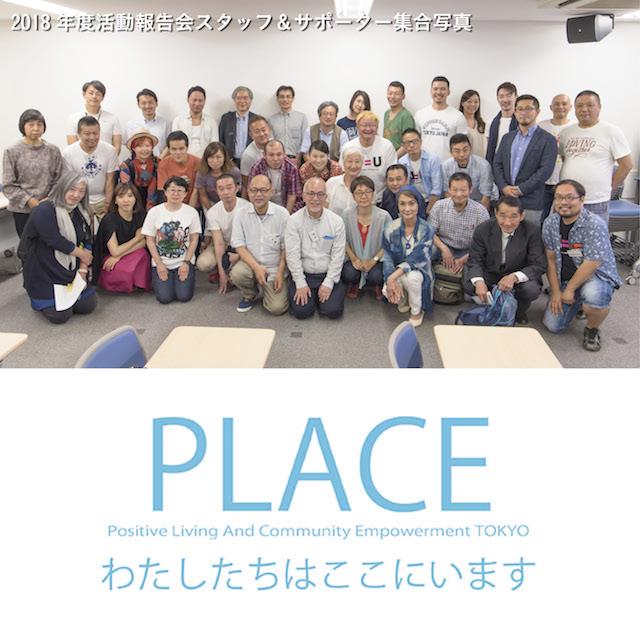 PLACE_わたしたちはここにいます
