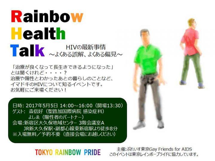 rainbow health talk 2017