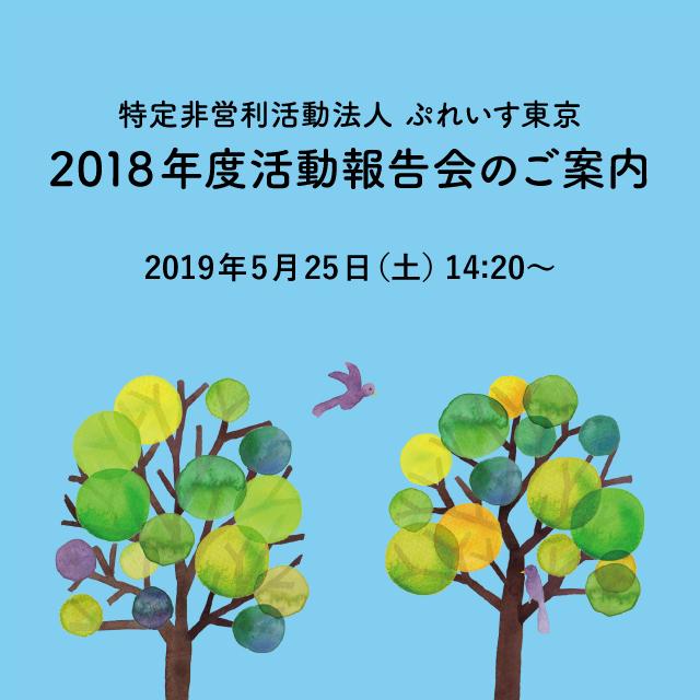 2018年度活動報告会