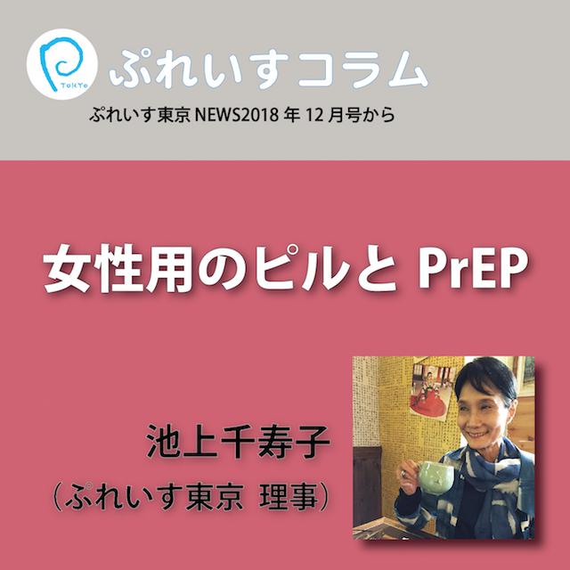 ぷれいす東京コラム「女性用ピルとPrEP」