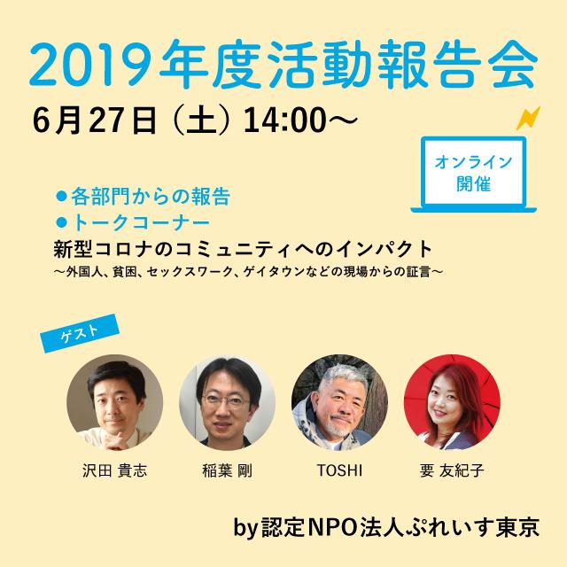 2019年度活動報告会