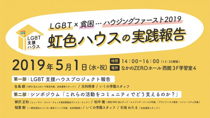 LGBT支援ハウスプロジェクト