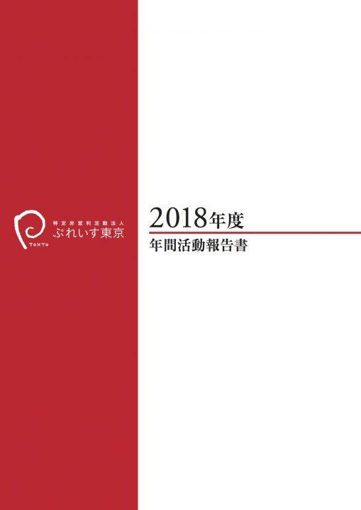 2018年度活動報告書表紙