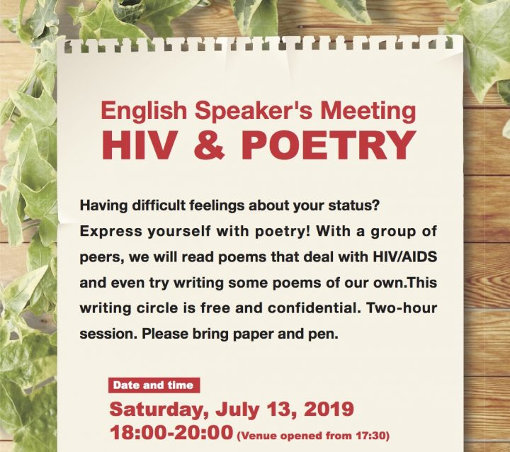 "July 13, English Speaker's Meeting ""HIV & POETRY"" - 特定非"