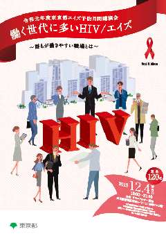 東京都エイズ予防月間講演会