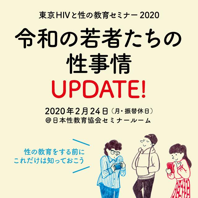 HIVと性の教育セミナー2020