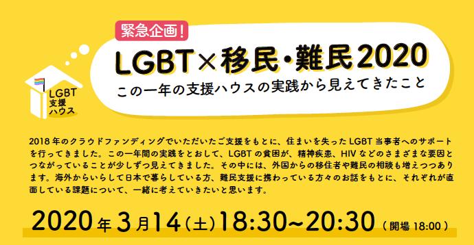 LGBT×移民・難民