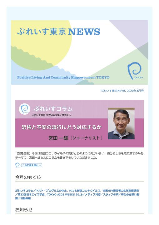 ぷれいす東京NEWS 2020年3月号