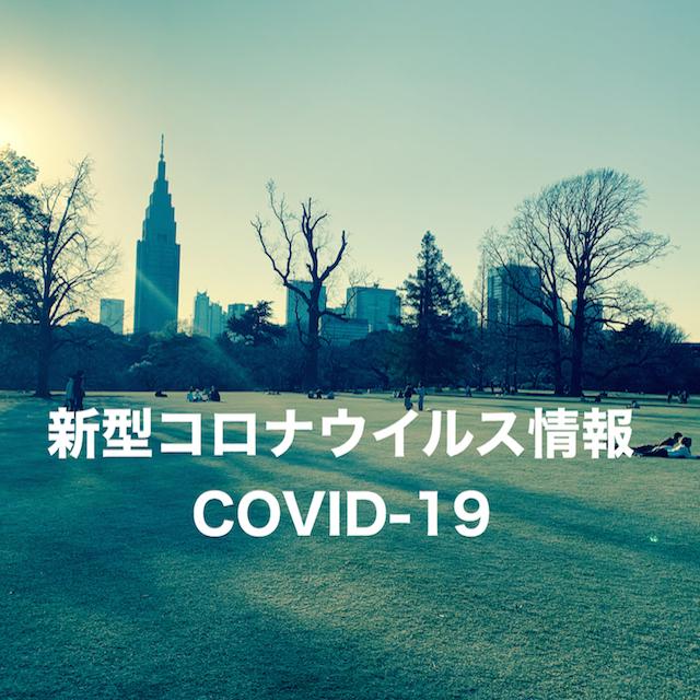 新型 コロナ ウイルス hiv