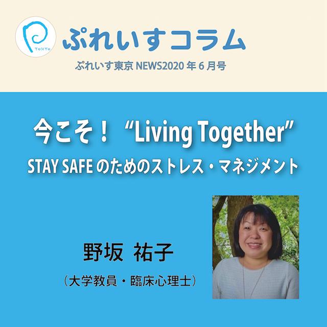 ぷれいすコラム「今こそ!Living Together」