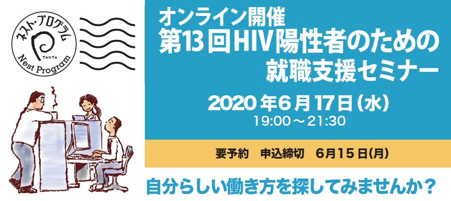 第13回HIV陽性者のための就職支援セミナー