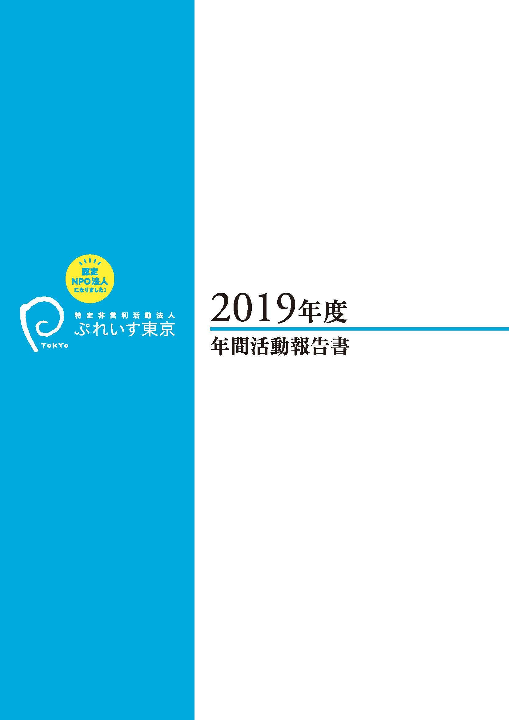 2019年度活動報告書表紙