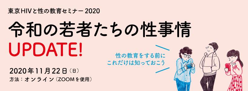 東京HIVと性の教育セミナー2020