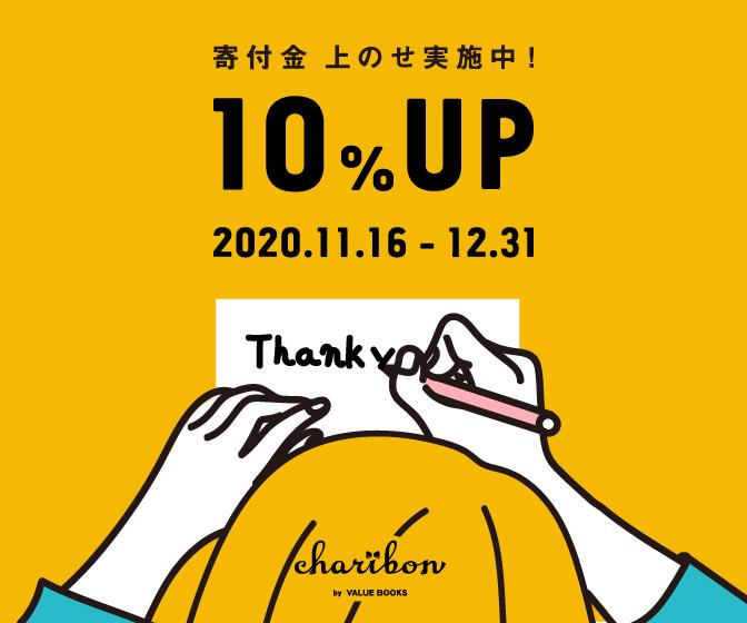 チャリボン10%UPキャンペーン