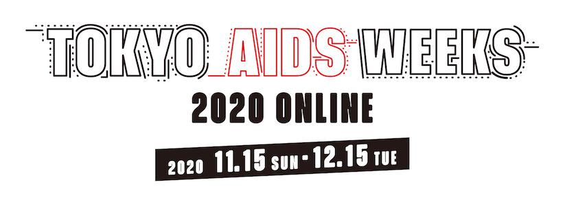 TOKYO AIDS WEEKS 2020