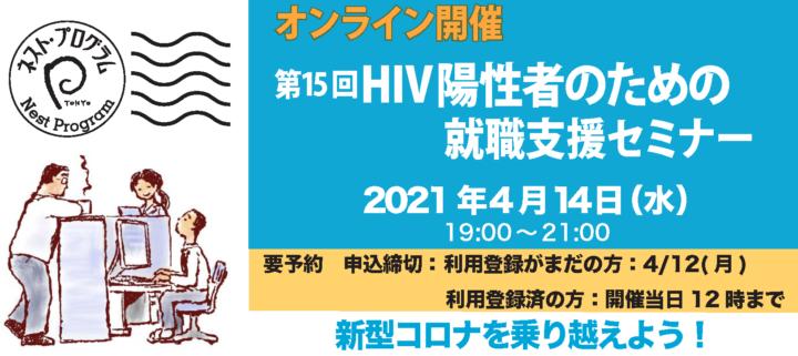 第15回 HIV陽性者のための就職支援セミナー