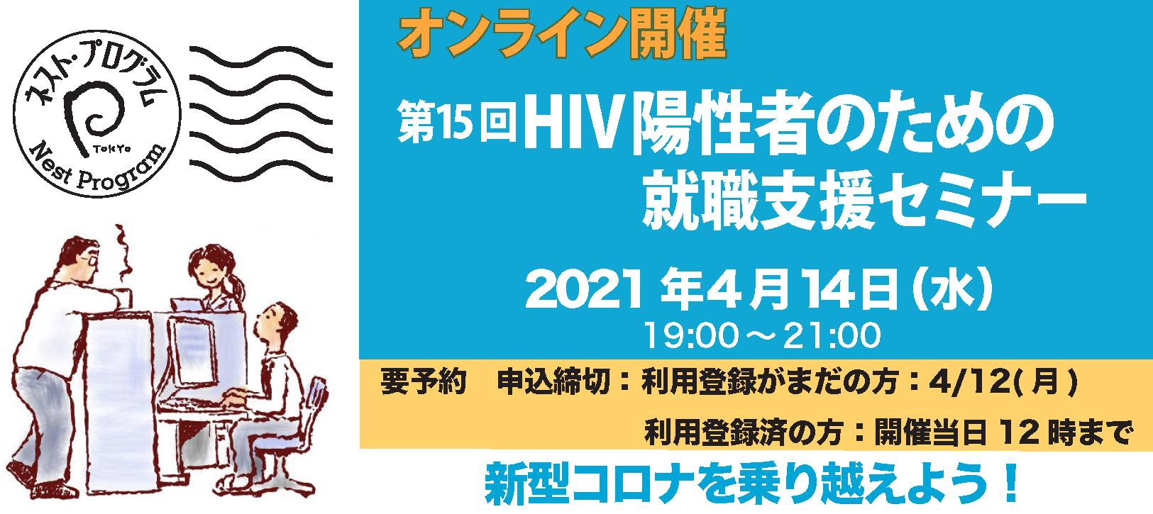第15回HIV陽性者のための就職支援セミナー