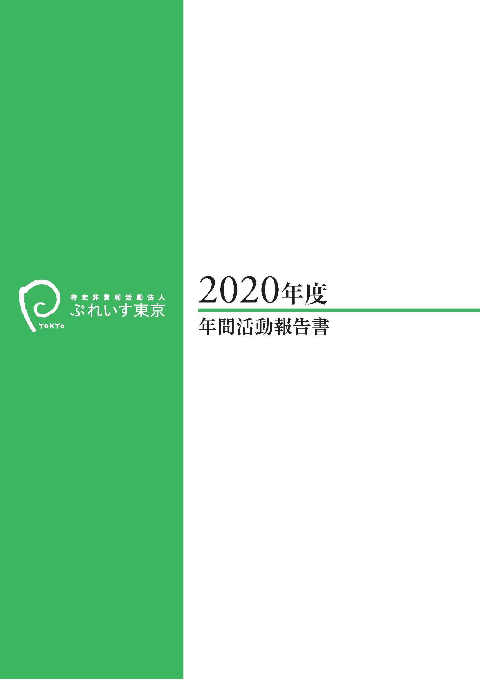 2020年度年間活動報告書表紙