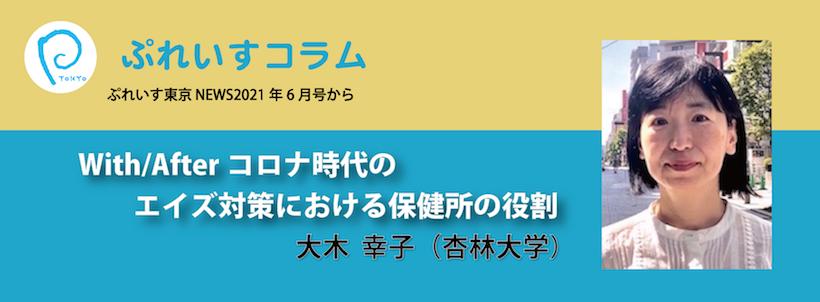ぷれいすコラム2021年06月